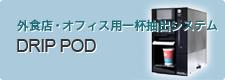 ドリップポッド DP3000